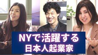 NYで活躍する日本人起業家