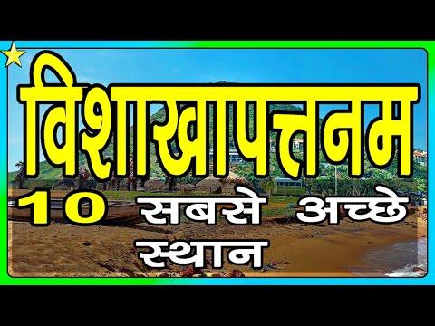 10 Best Places To Visit In VISAKHAPATNAM | विशाखापट्नम घूमने के 10 प्रमुख स्थान |Hindi Video|10ON10