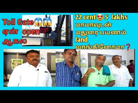 22 cent 5 lakhs Land for sale in madurai budget friendly# tamil / vlog / Tourism visa / VIBGYOR Tube