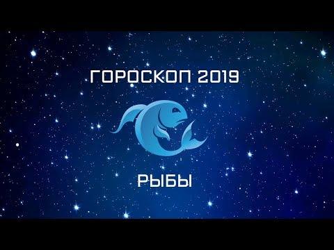 Смотреть РЫБЫ - ГОРОСКОП - 2019. Астротиполог - ДМИТРИЙ ШИМКО онлайн