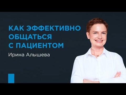 «Как эффективно общаться с пациентом». Ирина Алышева
