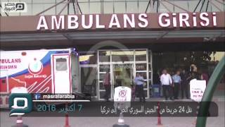 """مصر العربية   نقل 24 جريحا من """"الجيش السوري الحر"""" إلى تركيا"""