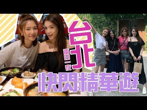 Travel with elva曦遊記 - 2019人氣台北兩日一夜快閃精華遊 Taipei | 倪晨曦misselvani