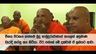 Special discussion on Bhikku Kathikawatha bill at Asgiri Maha Vihara