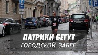 ПАТРИКИ БЕГУТ / #патрикибегут