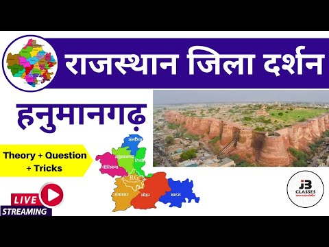 13) Hanumangarh Jila Darshan ( हनुमानगढ़ जिला दर्शन ) | Raj. Jila Darshan ( राजस्थान जिला दर्शन )