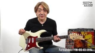 無類のギター好きとして知られる野村義男氏の膨大なギター・コレクショ...