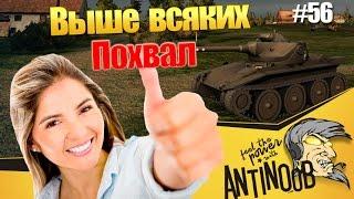 Выше всяких похвал! World of Tanks (wot)