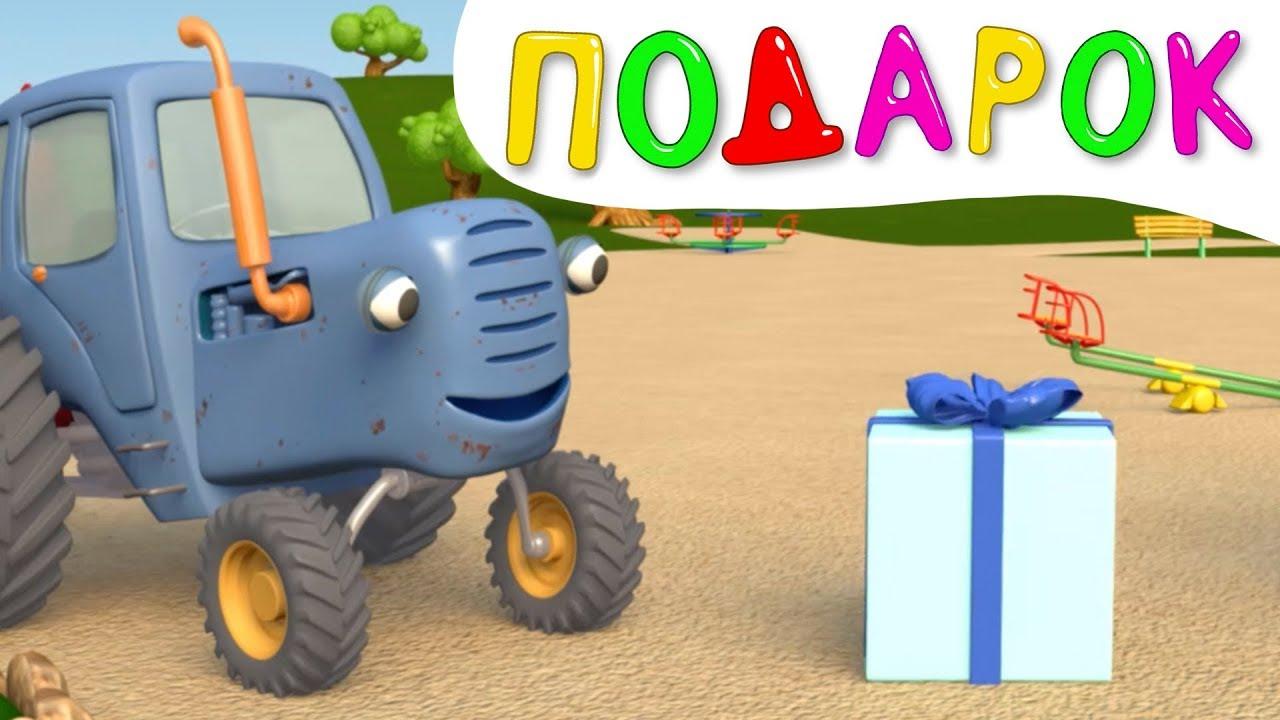 Синий трактор - ПОДАРОК - учимся считать запоминаем цвета ...
