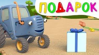 Синий трактор - ПОДАРОК - учимся считать запоминаем цвета - развивающие мультики про машинки