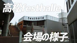 高松festhalle(フェストハレ)会場の様子