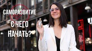 САМОРАЗВИТИЕ   С чего начать развитие в парфюмерии?