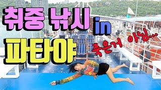 태국 뚜옌(4K) / 태국 여자셋 취중 파타야 낚시투어…