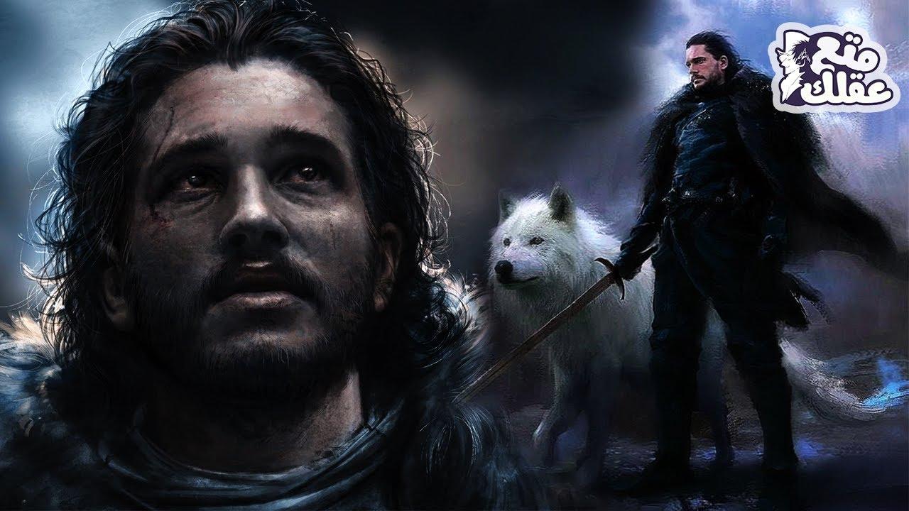جون سنو | ذئب ستارك وتنين التارجيريان !