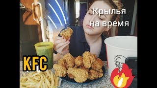16-challenge-16-kfs-wings-eating-show