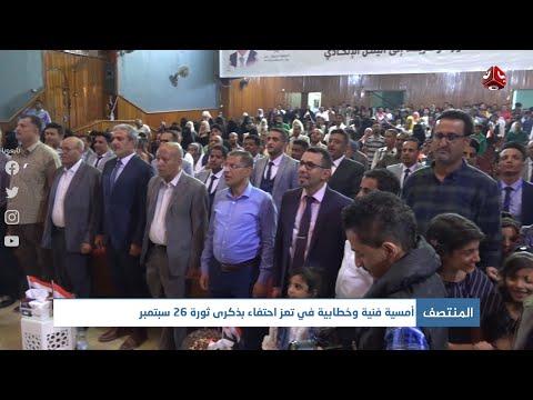 أمسية فنية وخطابية في تعز احتفاء بذكرى ثورة  سبتمبر