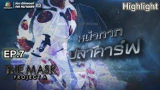 หน้ากากปลาคาร์ฟ | EP.7 | THE MASK PROJECT A