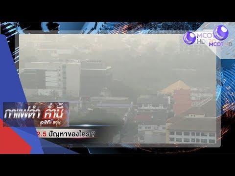 PM 2.5 ปัญหาของใคร ? - วันที่ 06 Feb 2019