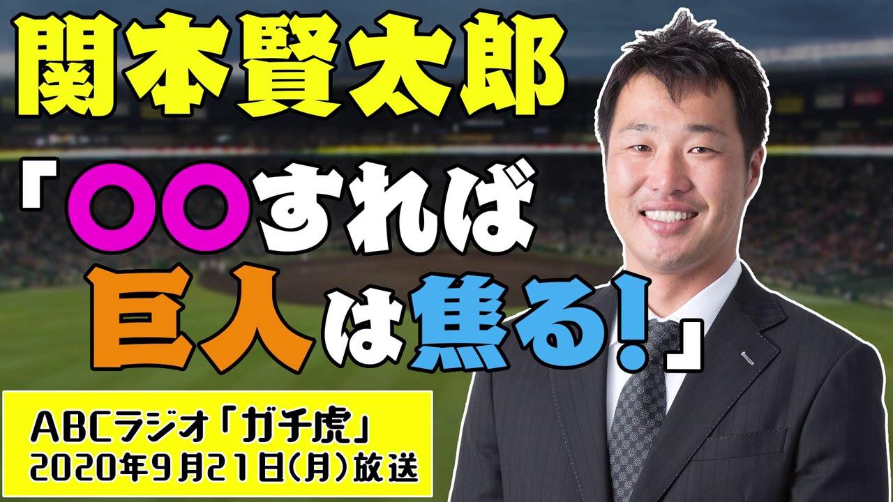 関本賢太郎が語る「○○をすれば巨人は焦る!」 阪神タイガース密着!応援番組「虎バン」ABCテレビ公式チャンネル