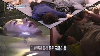 Its Dangerous Outside 이불 밖은 위험해ep.04-stay-at-home Type Of Relaxation, Healing