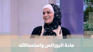 مادة البوراكس واستعمالاتها بالتنظيف - سميرة الكيلاني