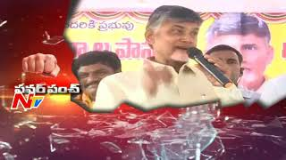 Chandrababu Naidu Fires on YSRCP Leaders || Nandyal By-Election || Power Punch || NTV
