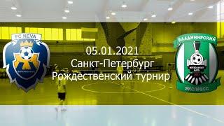 Владимирский Экспресс Нева 2006 2021 01 05 Турнир по мини футболу