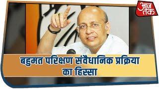 Gambar cover Maharashtra Politics: बहुमत परिक्षण संवैधानिक प्रक्रिया का हिस्सा - Abhishek Manu Singhvi