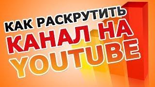 Раскрутка канала youtube. Раскрутка youtube канала за деньги. Платная раскрутка канала youtube.