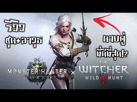 รีวิวชุด+อาวุธ จาก The Witcher 3 collaboration - Monster Hunter: World ตอนที่ 2 thumbnail