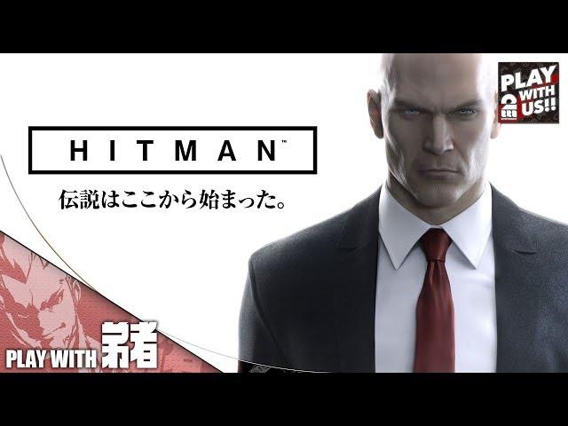 #0【アクション】弟者の「HITMAN(ヒットマン)」【2BRO.】