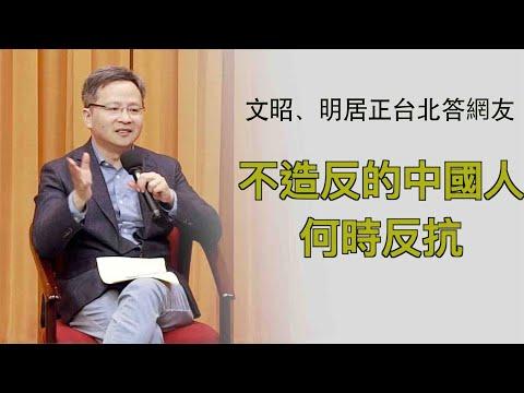 文昭:文昭台北演講,答網友尖銳提問:餓死不造反的中國人何時起來反抗?