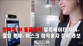 언택트 AI 얼굴인식 엘레베이터 제어, 출입 통제, 마스크 미착용자 감지