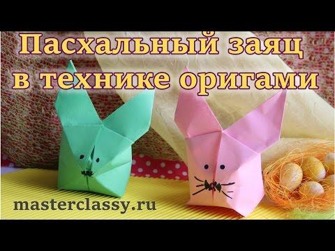 Оригами видеоурок для детей