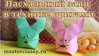 Поделки для детей. Пасхальный заяц к технике оригами: видео урок