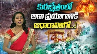 కురుక్షేత్రంలో అణు ప్రయోగానికి ఆధారాలివిగో...! | Kurukshetra | Mahabharata ||#ChetanaMedia