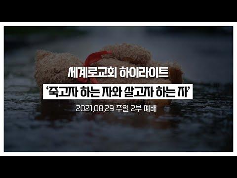 [세계로교회/주일설교하이라이트] 2021.08.29 손현보목사