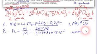 задание 21 химия ОГЭ пример 1