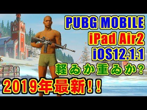 [PUBG MOBILE] 2019年最新 iOS12.1.1 [iPad Air2]