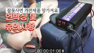캠핑용품 차박용품 중국산 순수 정현파 인버터 4000w…