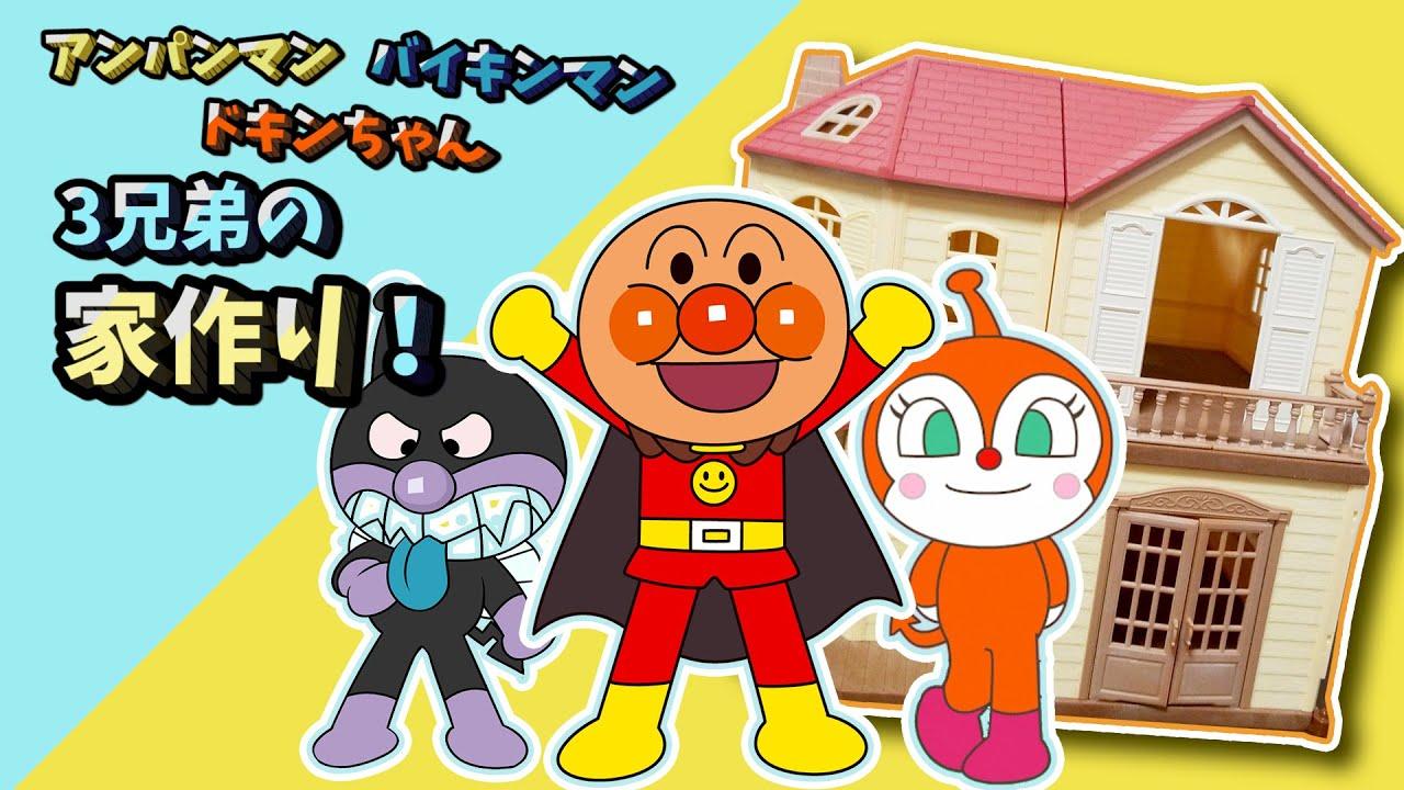 [よみきかせ]アンパンマン・バイキンマン・ドキンちゃん3兄弟の家作り!
