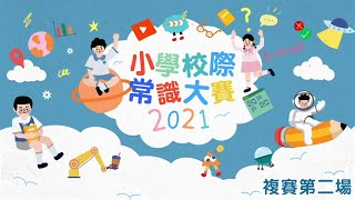 Publication Date: 2021-07-07 | Video Title: 《小學校際常識大賽2021》 複賽 第二場