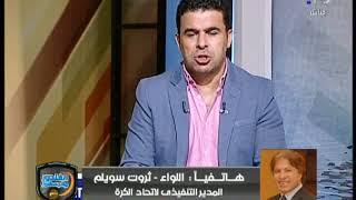 ثروت سويلم: مفيش حكم فيديو وعودة الجمهور