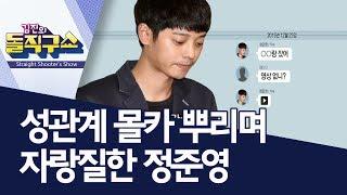 몰카 뿌리며 자랑질한 정준영 | 김진의 돌직구쇼