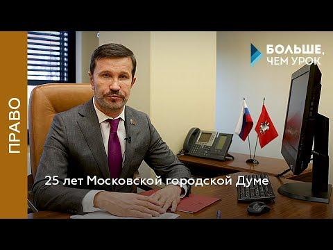 25 лет Московской городской Думе