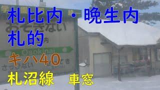 【キハ40車窓】札比内・晩生内・札的/JR北海道札沼線