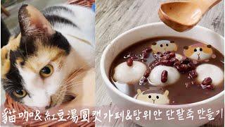 貓咪咖啡廳&紅豆湯圓 캣 카페 & 탕위안 …