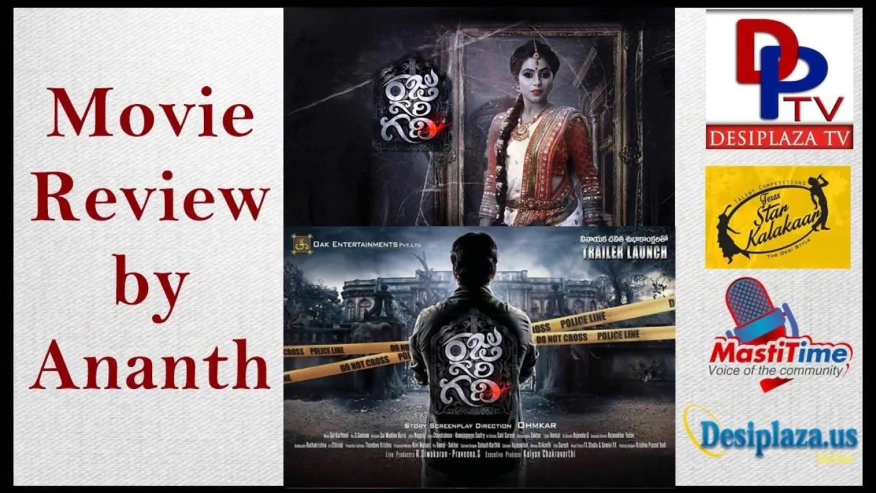 RAJU GARI GADHI 2 Movie REVIEW And Rating | Nagarjuna | Samantha |Thaman S | Seerat Kapoor | Ohmkar