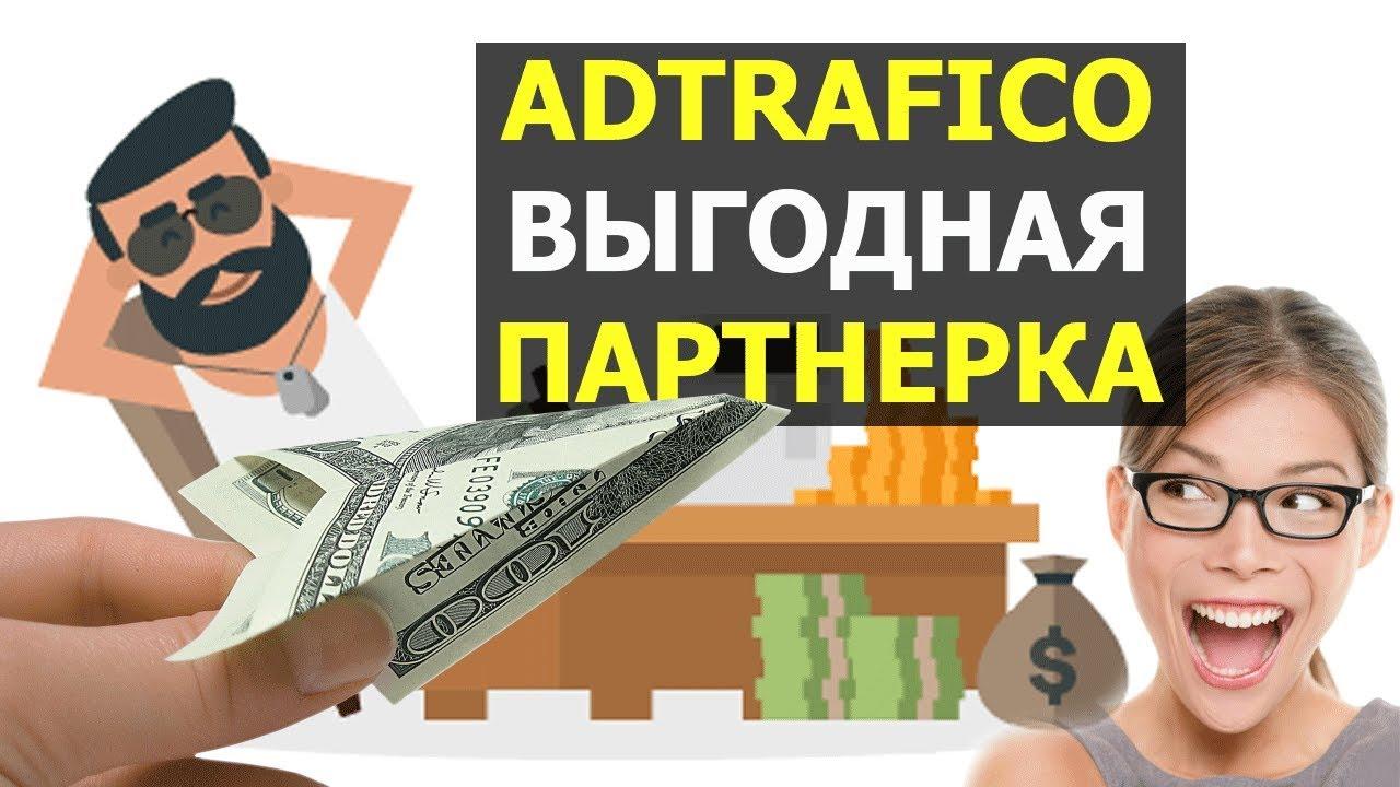 Партнерка Adtrafico - лучшие свипстейки, дейтинг и мобильные офферы