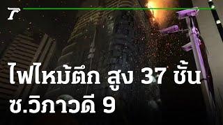 ระทึก ไฟไหม้ตึกกำลังก่อสร้างสูง 37 ชั้น ซ.วิภาวดี 9 | 24-08-64 | ข่าวเช้าหัวเขียว